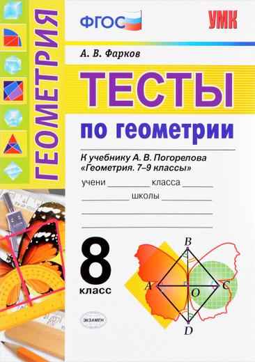 Тесты по геометрии. 8 класс. К учебнику А. В. Погорелова