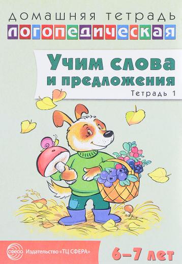 Учим слова и предложения. Речевые игры и упражнения для детей 6-7 лет. В 5 тетрадях. Тетрадь 1