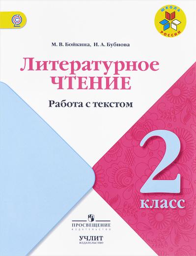 Литературное чтение. 2 класс. Работа с текстом