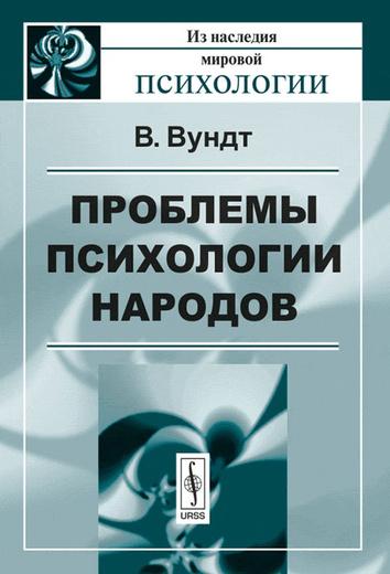 Проблемы психологии народов