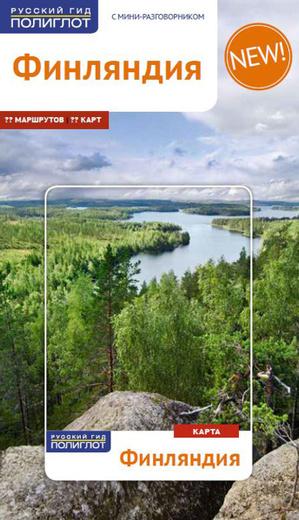 Финляндия. Путеводитель (+ карта)