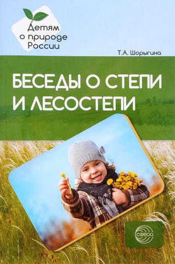 Беседы о степи и лесостепи. Методические рекомендации
