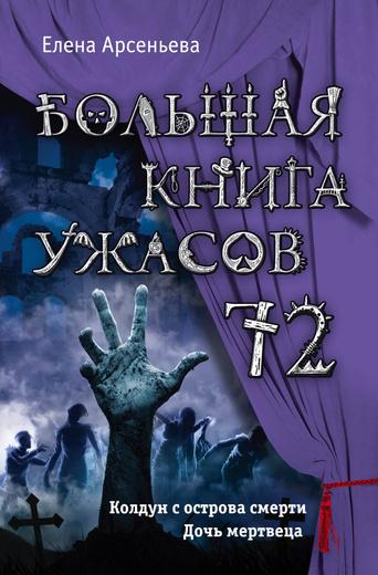 Большая книга ужасов 72