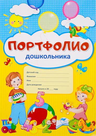 Портфолио для дошкольника