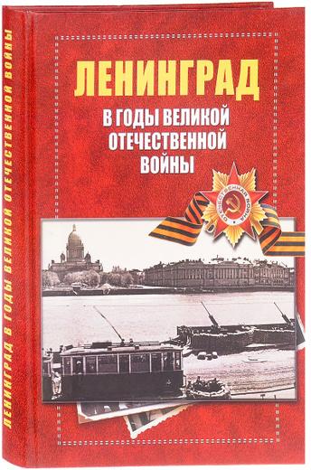 Ленинград в годы Великой отечественной войны 1941-1945