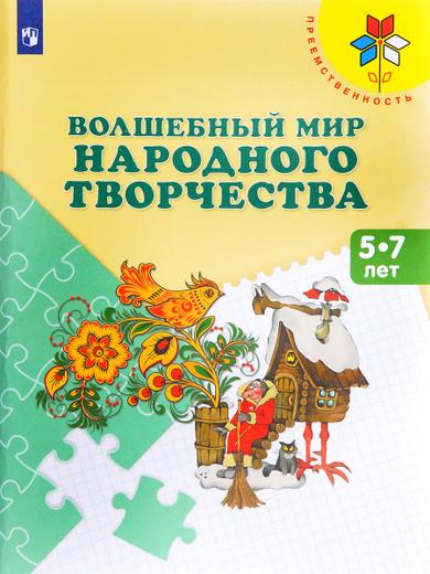 Волшебный мир народного творчества. Пособие для детей 5-7 лет