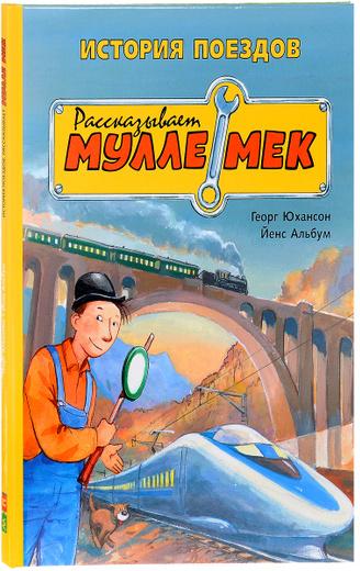 История поездов. Рассказывает Мулле Мек. История транспорта для детей