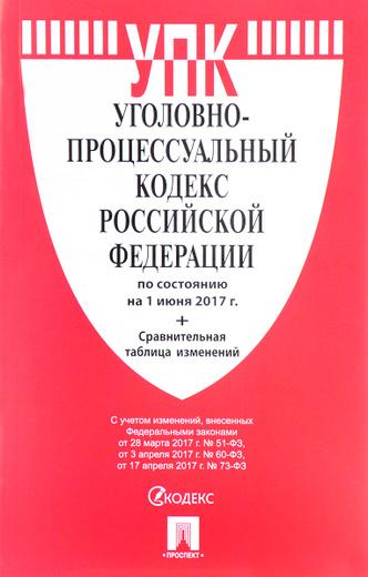 Уголовно-процессуальный кодекс Роcсийской Федерации