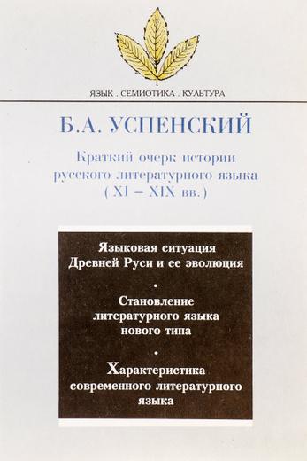 Краткий очерк истории русского литературного языка (XI-XIX века)