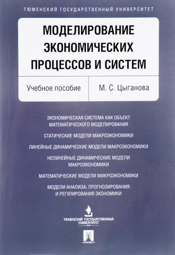 Моделирование экономических процессов и систем. Учебное пособие