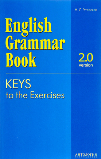 "English Grammar Book. Version 2.0: Keys to the Exercises / Ключи к упражнениям учебного пособия ""English Grammar Book. Version 2.0"""