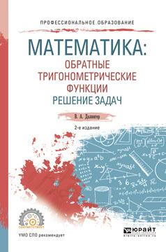 Математика. Обратные тригонометрические функции. Решение задач. Учебное пособие