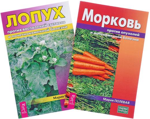 Лопух. Морковь (комплект из 2 книг)