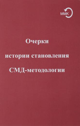 Очерки истории становления СМД-методологии. Конспекты лекций Г. П. Щедровицкого в МИСИ (1987-1988)