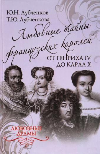 Любовные драмы. Любовные тайны французских королей от Генриха IV до Карла Х