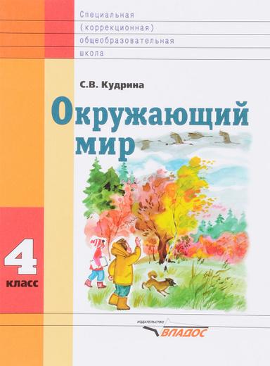 Окружающий мир. 4 класс. Учебник