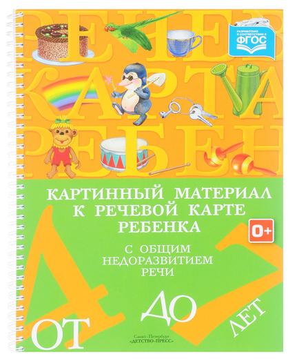 Картинный материал к речевой карте ребенка с общим недоразвитием речи. От 4 до 7 лет. Наглядно-методическое пособие