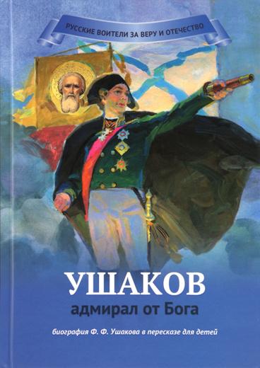Ушаков - адмирал от Бога. Биография Ф. Ф. Ушакова в пересказе для детей