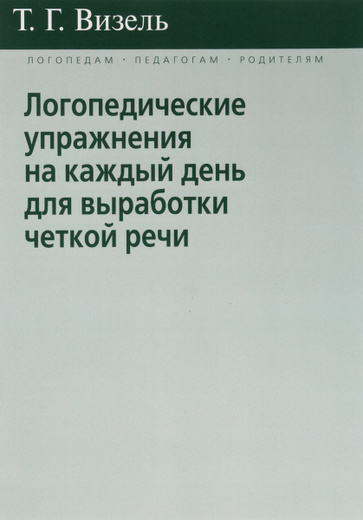 Логопедические упражнения на каждый день для выработки четкой речи