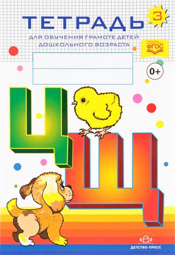 Тетрадь №3 для обучения грамоте детей дошкольного возраста