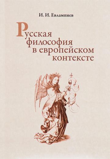 Русская философия в европейском контексте
