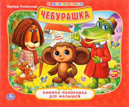 Чебурашка. Книжка-панорамка для малышей