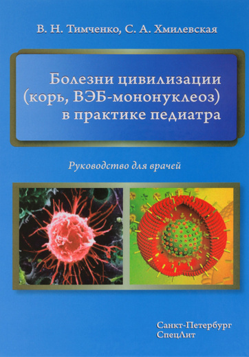 Болезни цивилизации (корь, ВЭБ-мононуклеоз) в практике педиатра. Руководство для врачей