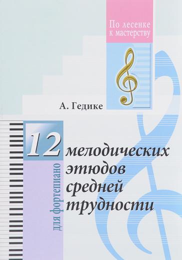 12 мелодических этюдов средней трудности для фортепиано