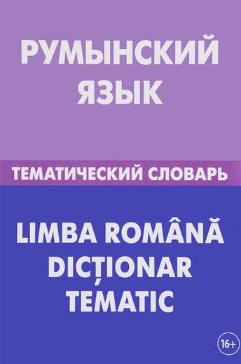 Румынский язык. Тематический словарь / Li Mb A Romana Dictionar Tematic