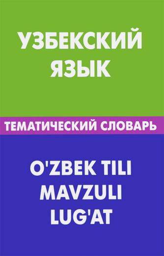 Узбекский язык. Тематический словарь / O'zbek Tili Mavzuli Lug At