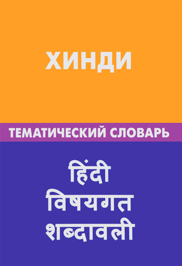 Хинди.Тематический словарь