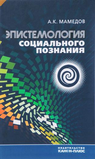 Эпистемология социального познания