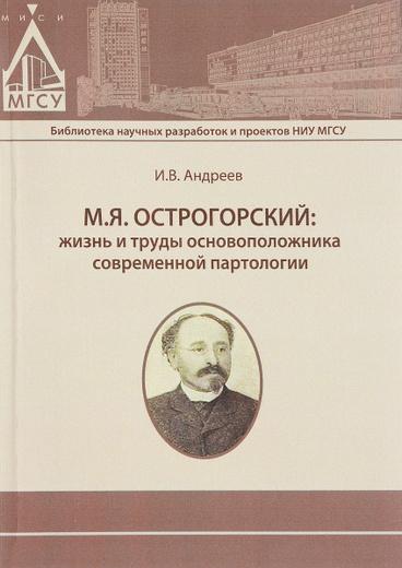 М. Я. Острогорский. Жизнь и труды основоположника современной партологии