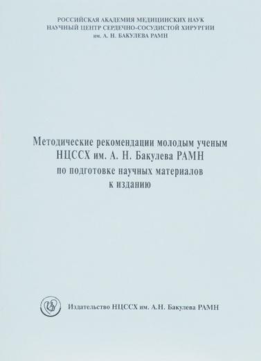 Методические рекомендации молодым ученым НЦССХ имени А. Н. Бакулева РАМН по подготовке научных материалов к изданию