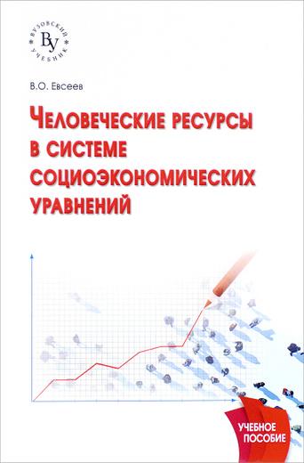 Человеческие ресурсы в системе социоэкономических уравнений. Учебное пособие