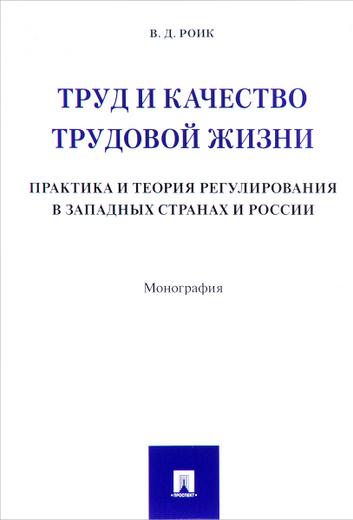 Труд и качество трудовой жизни. Практика и теория регулирования в западных странах и России