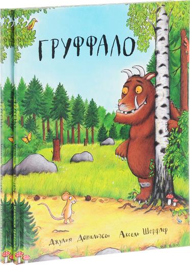 Груффало (комплект из 2 книг)