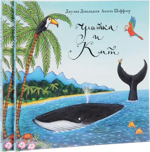 Улитка и кит (комплект из 2 книг)