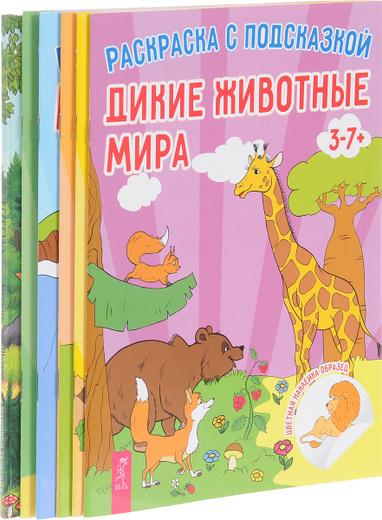 Груффало. Дикие животные мира. Мир динозавров. Мир домашних животных и птиц. Мир машин. Мир насекомых. Морской мир (комплект из 7 книг)