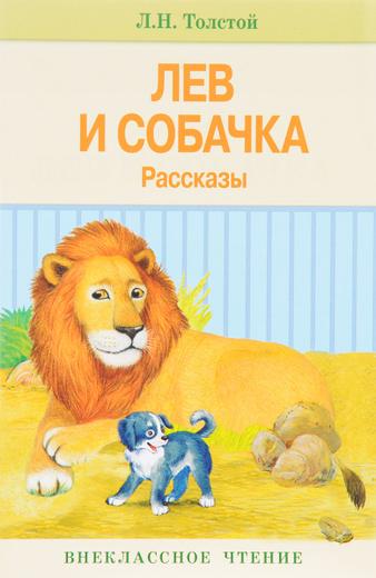 Лев и собачка. Рассказы