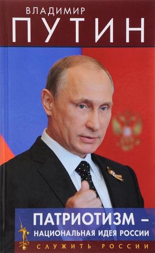 Патриотизм - национальная идея России