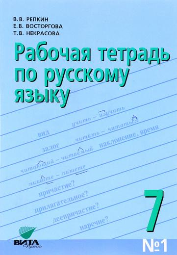 Русский язык. 7 класс. Рабочая тетрадь № 1