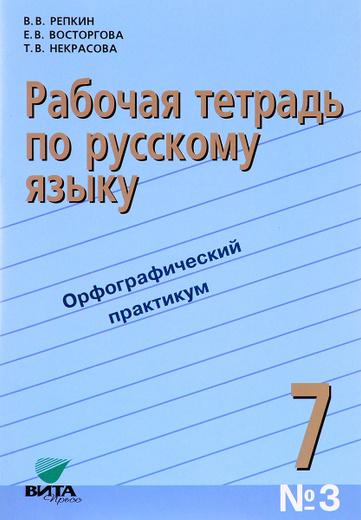 Русский язык. 7 класс. Рабочая тетрадь № 3. Орфографический практикум