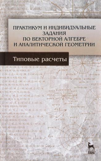 Практикум и индивидуальные задания по векторной алгебре и аналитической геометрии (типовые расчеты). Учебное пособие