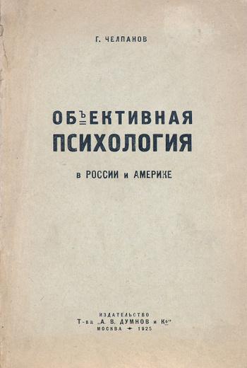 Объективная психология в России и Америке