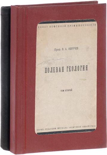 Полевая геология. В 2 томах (комплект из 2 книг)