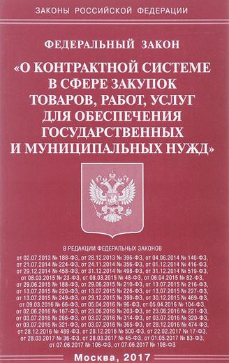 """Федеральный закон """"О контрактной системе в сфере закупок товаров, работ, услуг для обеспечения государственных и муниципальных нужд"""""""