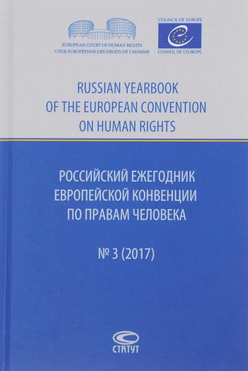 Российский ежегодник Европейской конвенции по правам человека, №3, 2017
