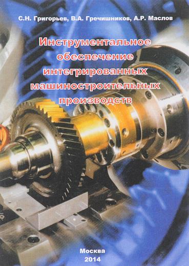 Инструментальное обеспечение интегрированных машиностроительных производств. Учебник