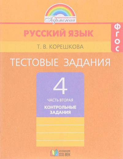 Русский язык. 4 класс. Тестовые задания. В 2 частях. Часть 2